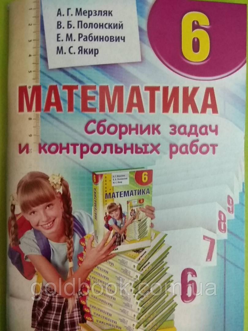Математика 6 класс сборник задач и контрольных работ