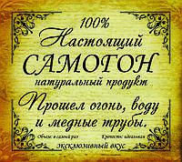 """Настоящий самогон 1"" - наклейка на бутылку"