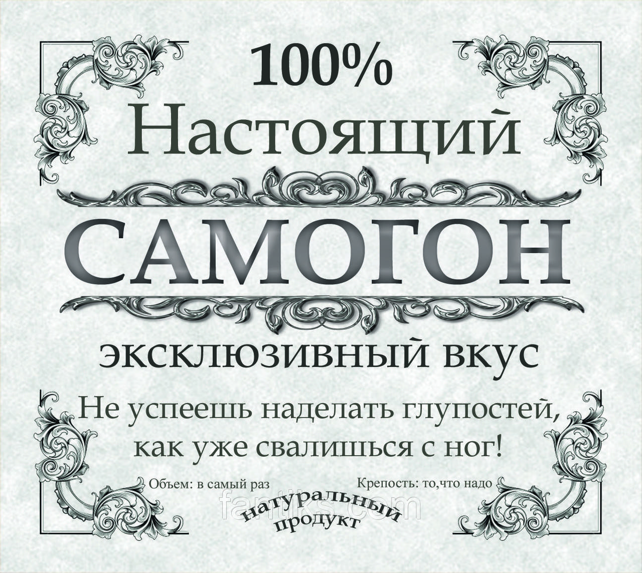 """""""Самогон настоящий 2"""" - наклейка этикетка сувенирная на бутылку"""