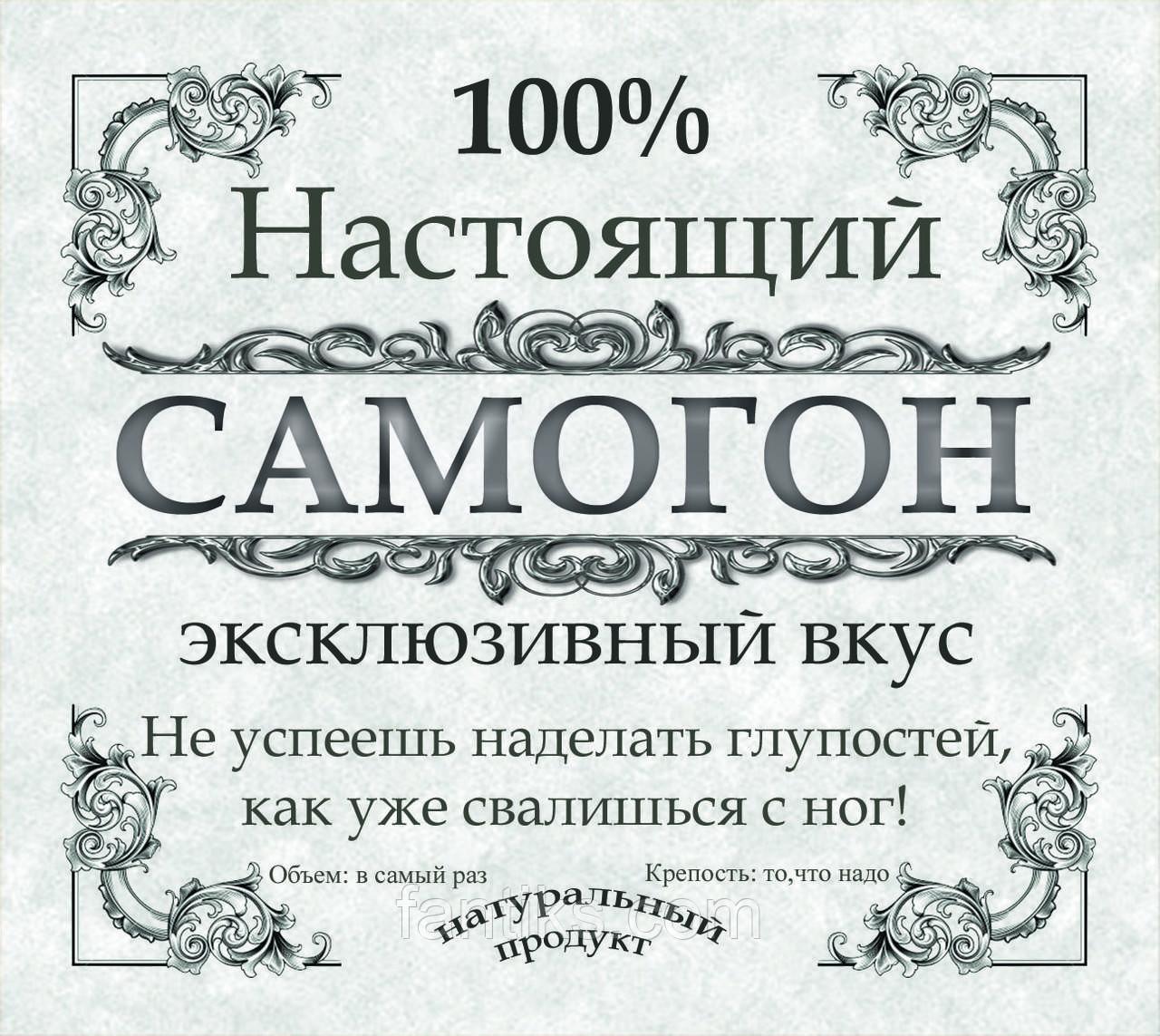 """""""Справжній Самогон 2"""" - наклейка етикетка сувенірна на пляшку"""