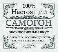 """Настоящий самогон 2"" - наклейка на бутылку"