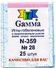 Иглы гобеленовые №28 Gamma