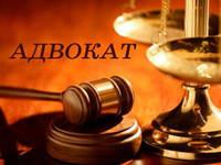 Юридическая помощь. Адвокат