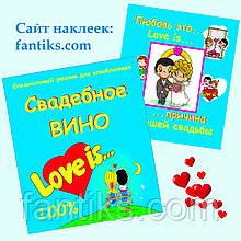 LOVE -  комплект сувенирных наклеек на бутылку