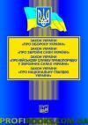 Закон України «Про оборону України». Закон України «Про Збройні Сили України». Закон України «Про військову службу правопорядку у Збройних Силах