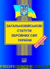 Загальновійскові статути збройних сил України 2019