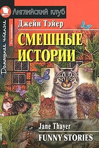 Смешные истории. Funny Stories (на англ.языке)