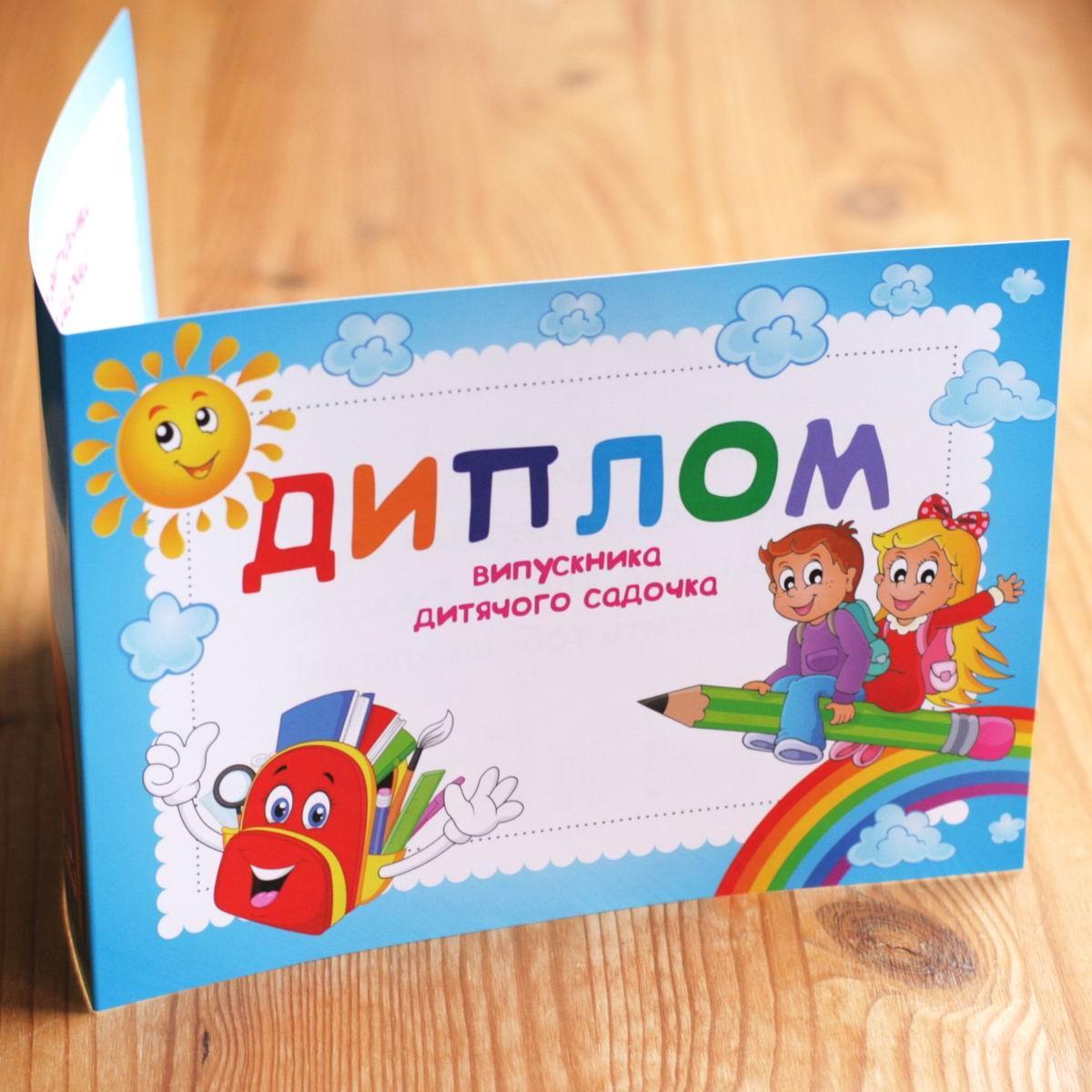 Диплом-открытка выпускника детского сада, Рюкзачок