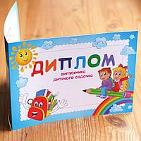 Диплом-открытка выпускника детского сада, Рюкзачок, фото 1