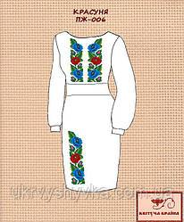 Платье женское (заготовка) Красуня
