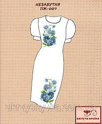 Сукня заготовка Незабутня