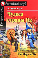 """Чудеса страны Оз. The Magic of Oz"""