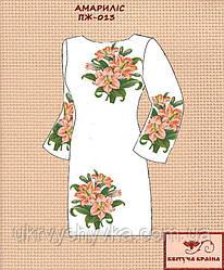 Заготовка жіночого плаття Амариліс