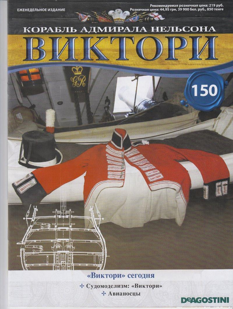 Корабль адмирала Нельсона «ВИКТОРИ» №150