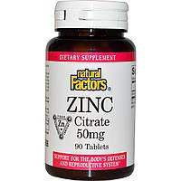 Цинк цитрат (Zinc Citrate), Natural Factors, 50 мг, 90 таблеток