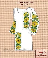 Сукня заготовка Соняшникова