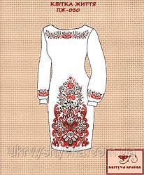 Платье женское (заготовка) Квітка життя