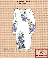Заготовка для вишивки жіночого плаття Клематиси