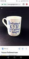 Красивая керамическая чашка. Объем чашки 350 мл. 65 гр