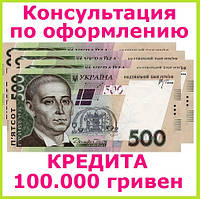 Консультация для тех,кому нужен кредит 100.000 гривен без залога и поручителей