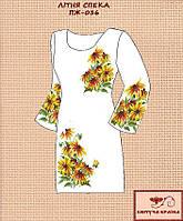 Заготовки для вишивки жіночого плаття в Украине. Сравнить цены ... f7d10107ab2a9