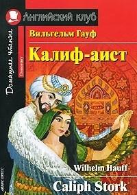 """""""Каліф-лелека / Caliph Stork"""" Вільгельм Гауф"""