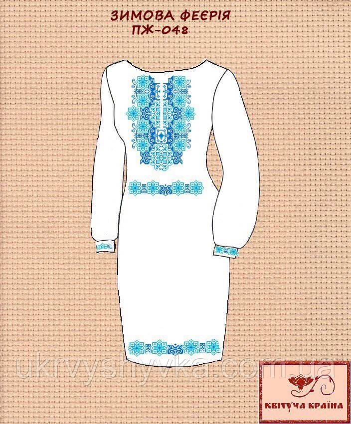 Заготовка плаття під бісер Зимова феєрія