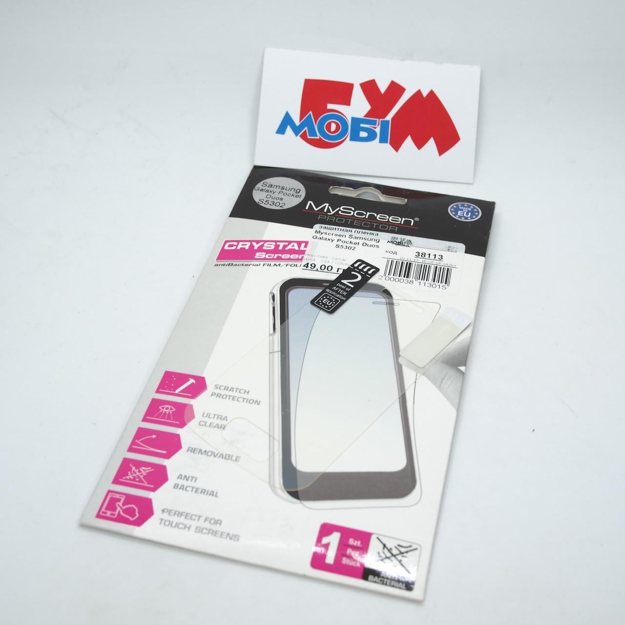 Защитная пленка MyScreen Samsung Galaxy Pocket Duos S5302 Для телефона