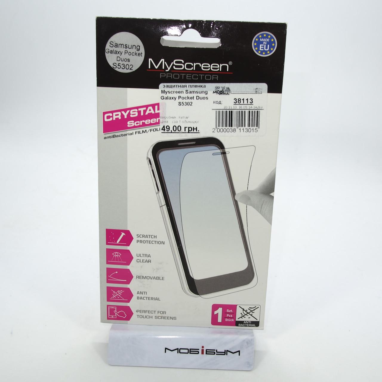 Защитная пленка MyScreen Samsung Galaxy Pocket Duos S5302