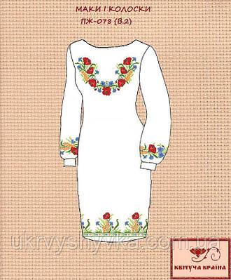 Заготовка для вишивки плаття Маки і колоски 2 a7fede09a3956