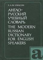 Е. А. М. Уилсон  Англо-русский учебный словарь