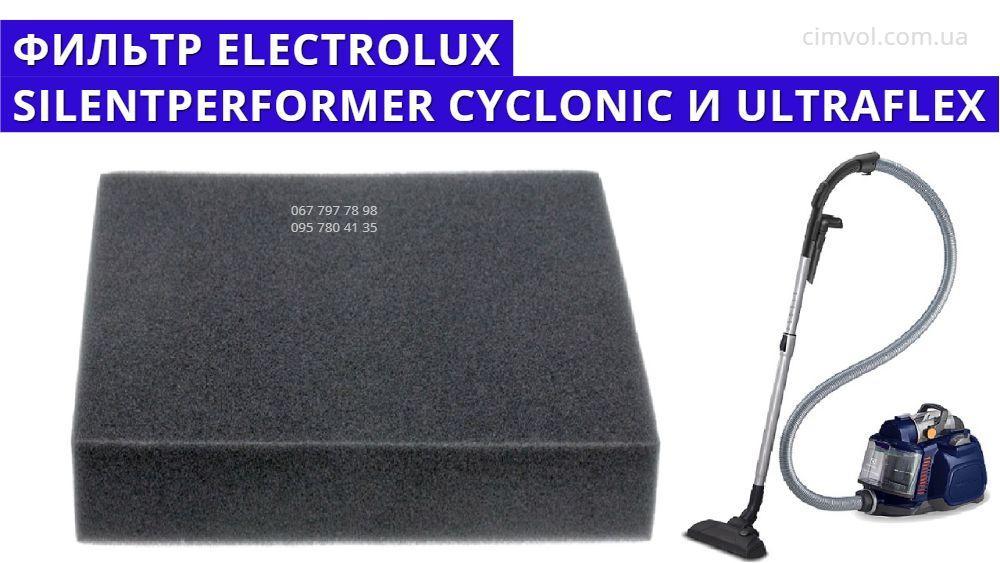Electrolux UltraFlex и SilentPerformer Cyclonic zspc2000 фильтр поролоновый чёрный для мотора пылесоса