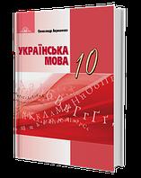 О. Авраменко. Українська мова 10 клас. Рівень стандарту. Підручник
