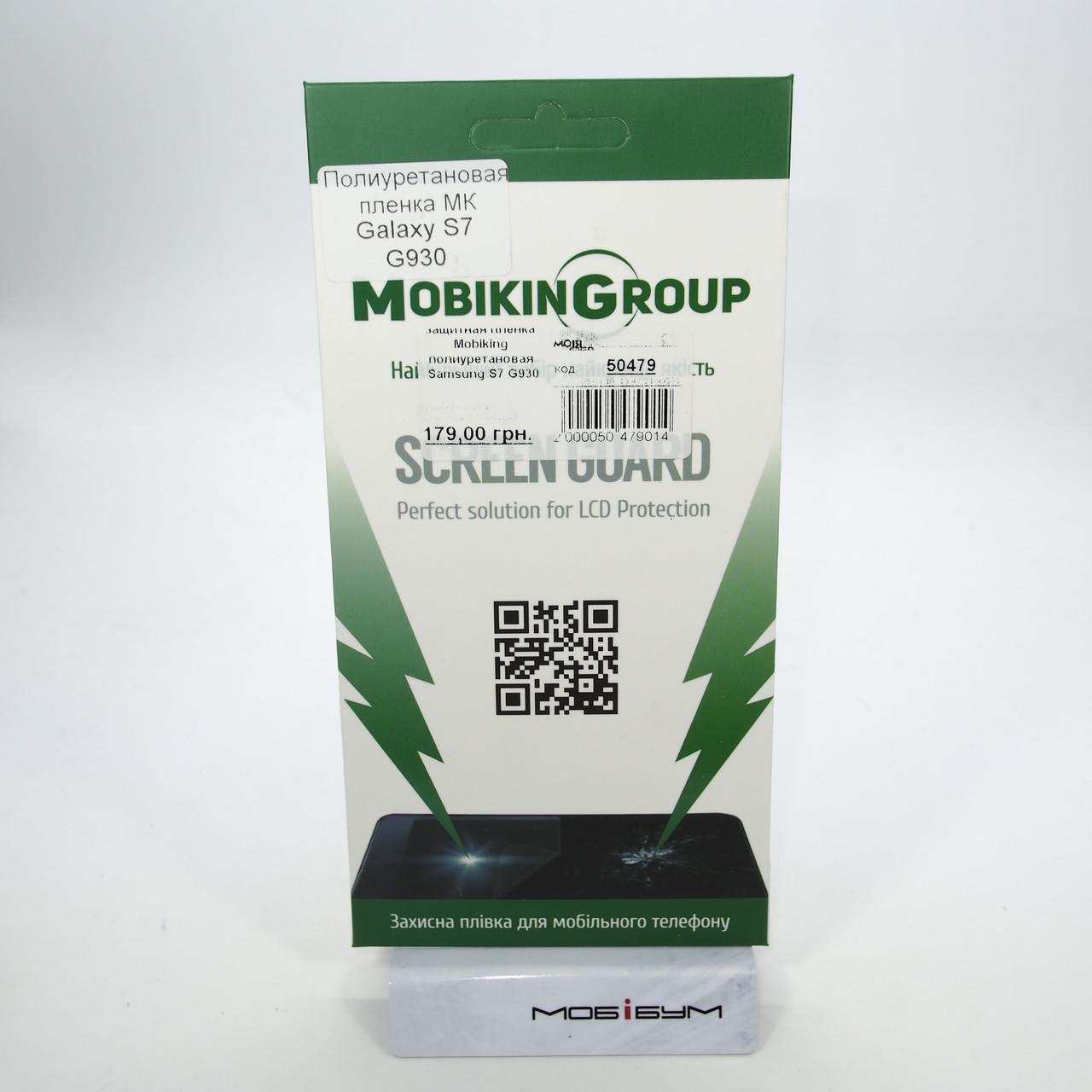 Защитная пленка Mobiking полиуретановая Samsung S7 G930
