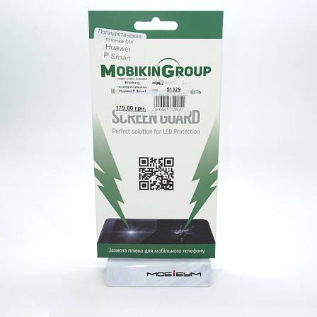 Защитная пленка Mobiking полиуретановая Huawei P Smart, фото 2