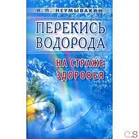 И.П.Неумывакин. Перекись водорода. На страже здоровья