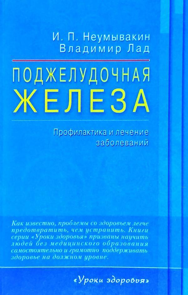 И.П.Неумывакин, Владимир Лад. Поджелудочная железа