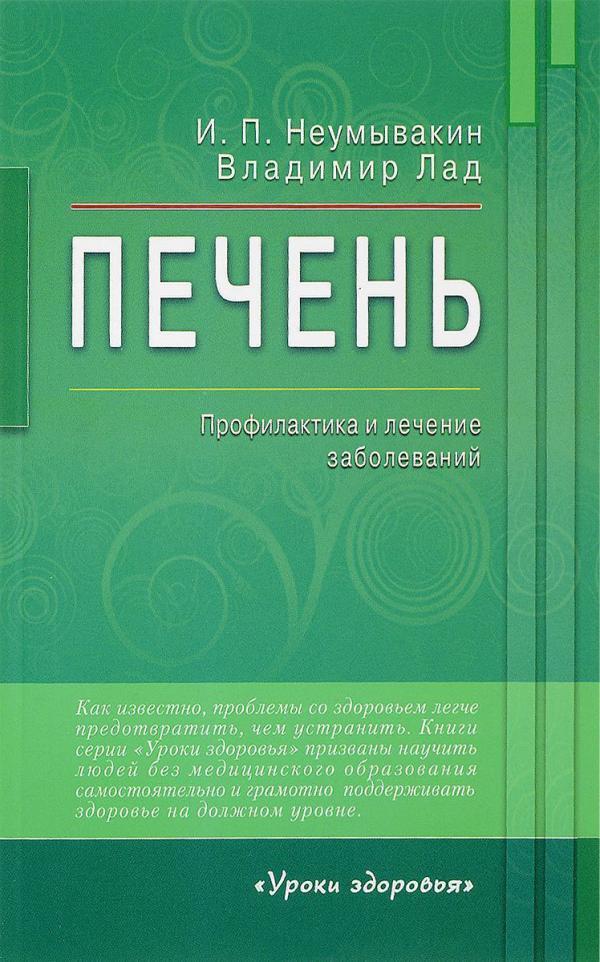 И.П.Неумывакин, Владимир Лад. Печень. Профилактика и лечение заболеваний