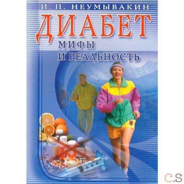И.П.Неумывакин. Диабет. Мифы и реальность