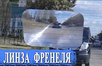 Парковочная Линза Френеля на заднее стекло автомобиля
