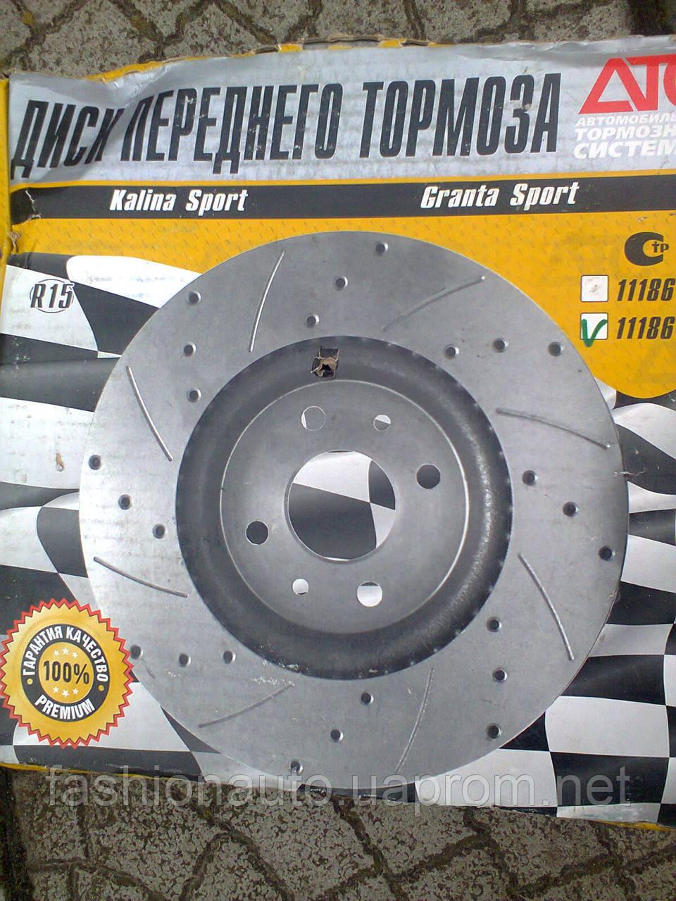"""Тормозные диски АТС """"Калина -Спорт"""" 15й радиус"""