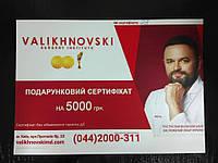 Подарочный сертификат номиналом 5000грн в  институт хирургии Валихновского