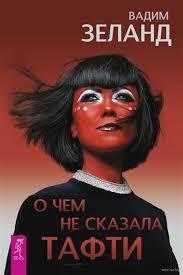 Вадим Зеланд. О чем не сказала Тафти