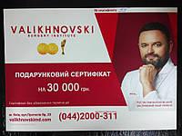 Подарочный сертификат номиналом 30 000грн в  институт хирургии Валихновского