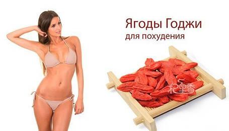 ЯГОДЫ ГОДЖИ (ВЫСУШЕННЫЕ НА СОЛНЦЕ GOJI ЯГОДЫ) 100 грам, фото 2