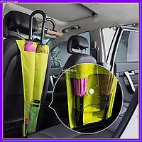 Органайзер для зонтов UMBRELLA STORAGE HANGING BAG в автомобиль