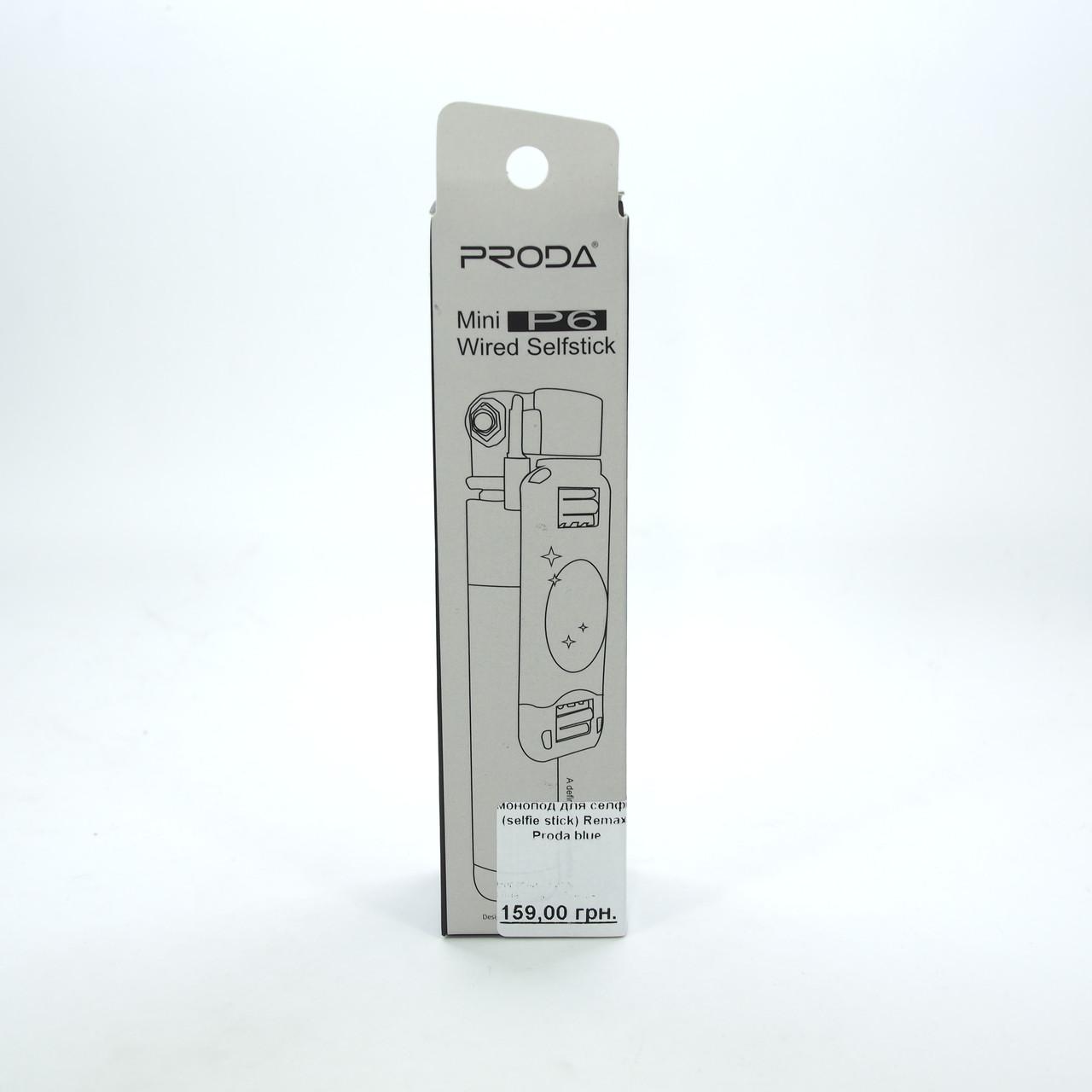 Remax Proda blue Монопод для селфи смартфона Дротове