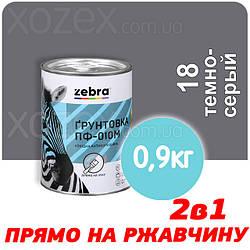 """Грунтовка """"Зебра ПФ - 010м"""" с модификатором иржи Темно серый  - 0,9кг"""