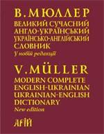 Великий англо-український українсько-англійський словник.