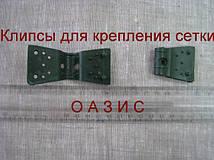 Клипсы, крепление для сетки затеняющей, энергосберегающей, светоотражающей, маскировочной. Материал клипсы - прочный пластик. Устойчив к УФ - излучению. Производитель Tenax Италия.
